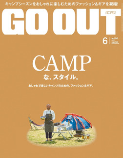 OUTDOOR STYLE GO OUT 2016年6月号 Vol.80-電子書籍
