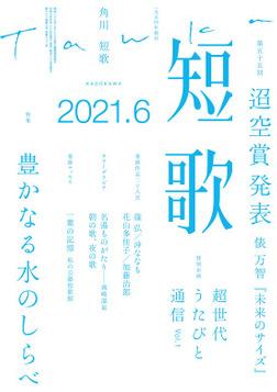 短歌 2021年6月号-電子書籍