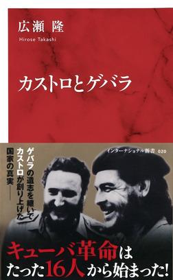カストロとゲバラ(インターナショナル新書)-電子書籍