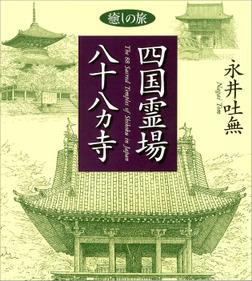 癒しの旅 四国霊場八十八ヵ寺-電子書籍