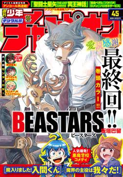 週刊少年チャンピオン2020年45号-電子書籍