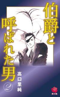 伯爵と呼ばれた男(2)
