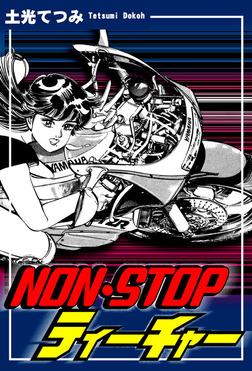 NON・STOPティーチャー-電子書籍