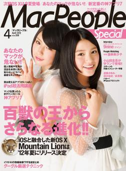 MacPeople 2012年4月号 特別版-電子書籍