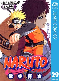 NARUTO―ナルト― モノクロ版 29-電子書籍