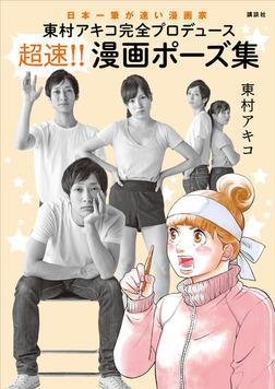 東村アキコ完全プロデュース 超速!! 漫画ポーズ集-電子書籍