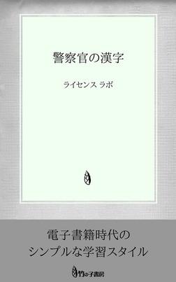 警察官の漢字-電子書籍