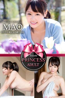 【S-cute】プリンセス MAO さわやか美少女の極上巨乳 ADULT-電子書籍