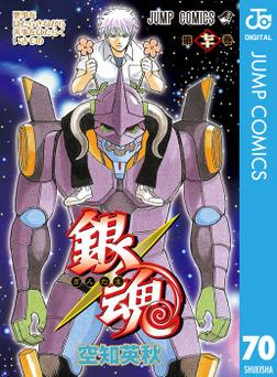 銀魂 モノクロ版 70-電子書籍