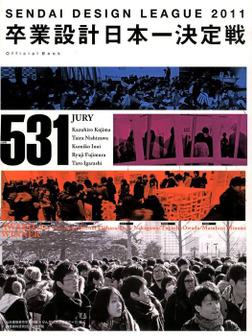 卒業設計日本一決定戦 せんだいデザインリーグ2011-電子書籍