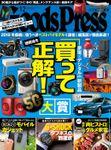 GoodsPress2019年12月号