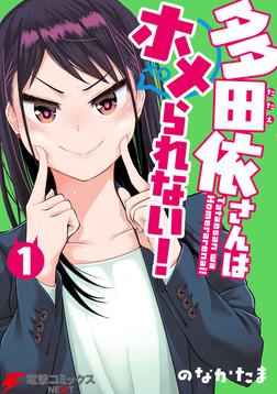 多田依さんはホメられない! 1-電子書籍