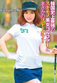 韓国史上最強のスキモノ美女ゴルファーとまさかのプレーオフ! Complete版
