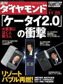 週刊ダイヤモンド 06年11月25日号-電子書籍