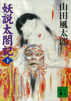 妖説太閤記(下)-電子書籍