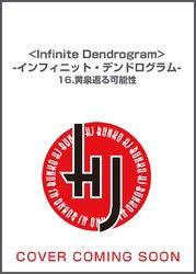 <Infinite Dendrogram>-インフィニット・デンドログラム-16.黄泉返る可能性
