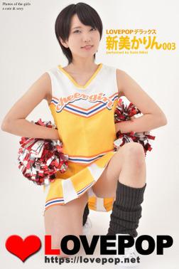 LOVEPOP デラックス 新美かりん 003-電子書籍