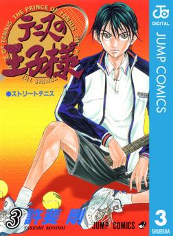 テニスの王子様 3-電子書籍