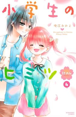 小学生のヒミツ 初カレ 分冊版(4) 初めてのケンカ-電子書籍