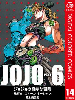 ジョジョの奇妙な冒険 第6部 カラー版 14-電子書籍
