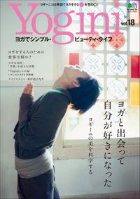 Yogini(ヨギーニ) Vol.18