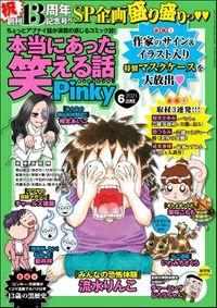 本当にあった笑える話Pinky2021年6月号