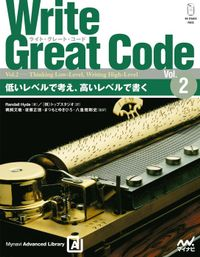Write Great Code〈Vol.2〉 低いレベルで考え、高いレベルで書く
