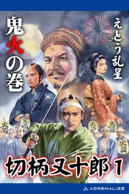 切柄又十郎(1) 鬼火の巻-電子書籍
