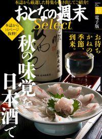 おとなの週末セレクト「秋の味覚を日本酒で」〈2017年11月号〉