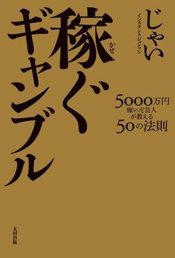 稼ぐギャンブル 5000万円稼いだ芸人が教える50の法則-電子書籍