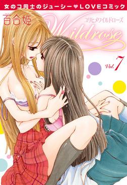 百合姫Wildrose: 7-電子書籍