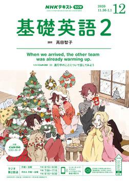 NHKラジオ 基礎英語2 2020年12月号-電子書籍