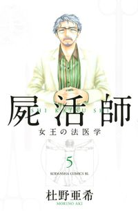 屍活師 女王の法医学(5)