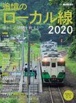 男の隠れ家 特別編集 懐かしの鉄路を旅する 追憶のローカル線2020
