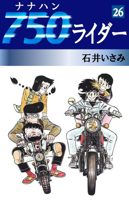 750ライダー(26)-電子書籍