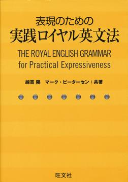 表現のための実践ロイヤル英文法(音声DL付)-電子書籍