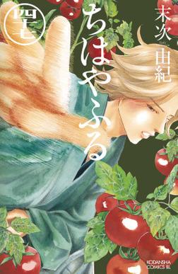 ちはやふる(47)-電子書籍