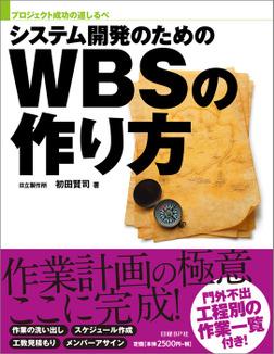 システム開発のためのWBSの作り方(日経BP Next ICT選書)-電子書籍