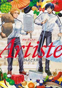 【期間限定 試し読み増量版】Artiste 1巻