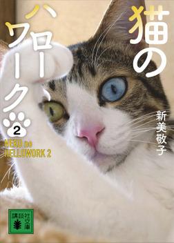 猫のハローワーク2-電子書籍
