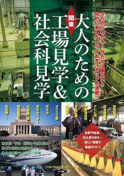 関東大人のための工場見学&社会科見学-電子書籍
