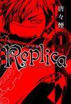 【期間限定 無料お試し版】Replica 1巻