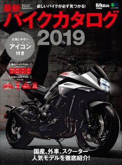 最新バイクカタログ2019-電子書籍