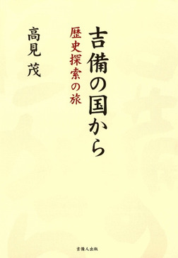 吉備の国から 歴史探索の旅-電子書籍