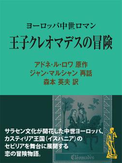 王子クレオマデスの冒険 ヨーロッパ中世ロマン-電子書籍