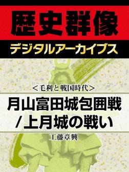 <毛利と戦国時代>月山富田城包囲戦/上月城の戦い-電子書籍