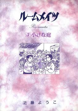 ルームメイツ(3) 小さな庭-電子書籍