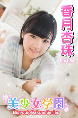 美少女学園 香月杏珠 Part.34-電子書籍