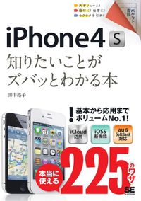 ポケット百科 iPhone4S 知りたいことがズバッとわかる本