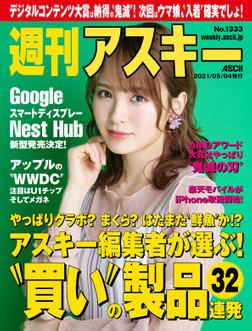 週刊アスキーNo.1333(2021年5月4日発行)-電子書籍